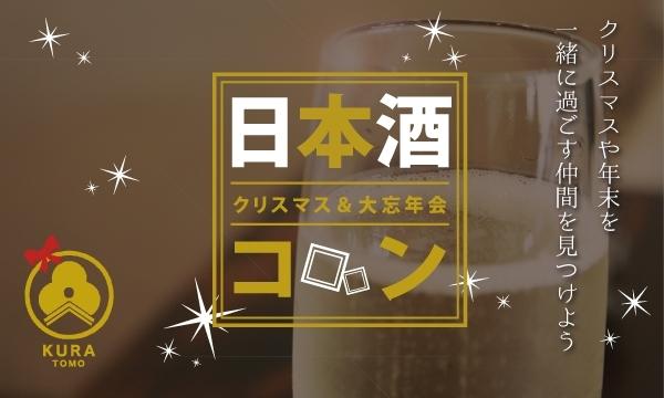 『KURATOMO日本酒コン クリスマス&大忘年会』