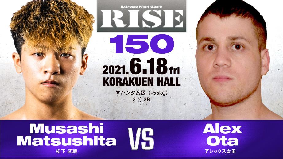 第2試合:松下武蔵vsアレックス太田