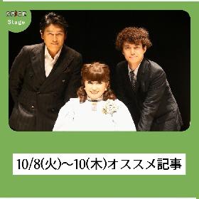 【ニュースを振り返り】10/8(火)~10(木)のオススメ舞台・クラシック記事