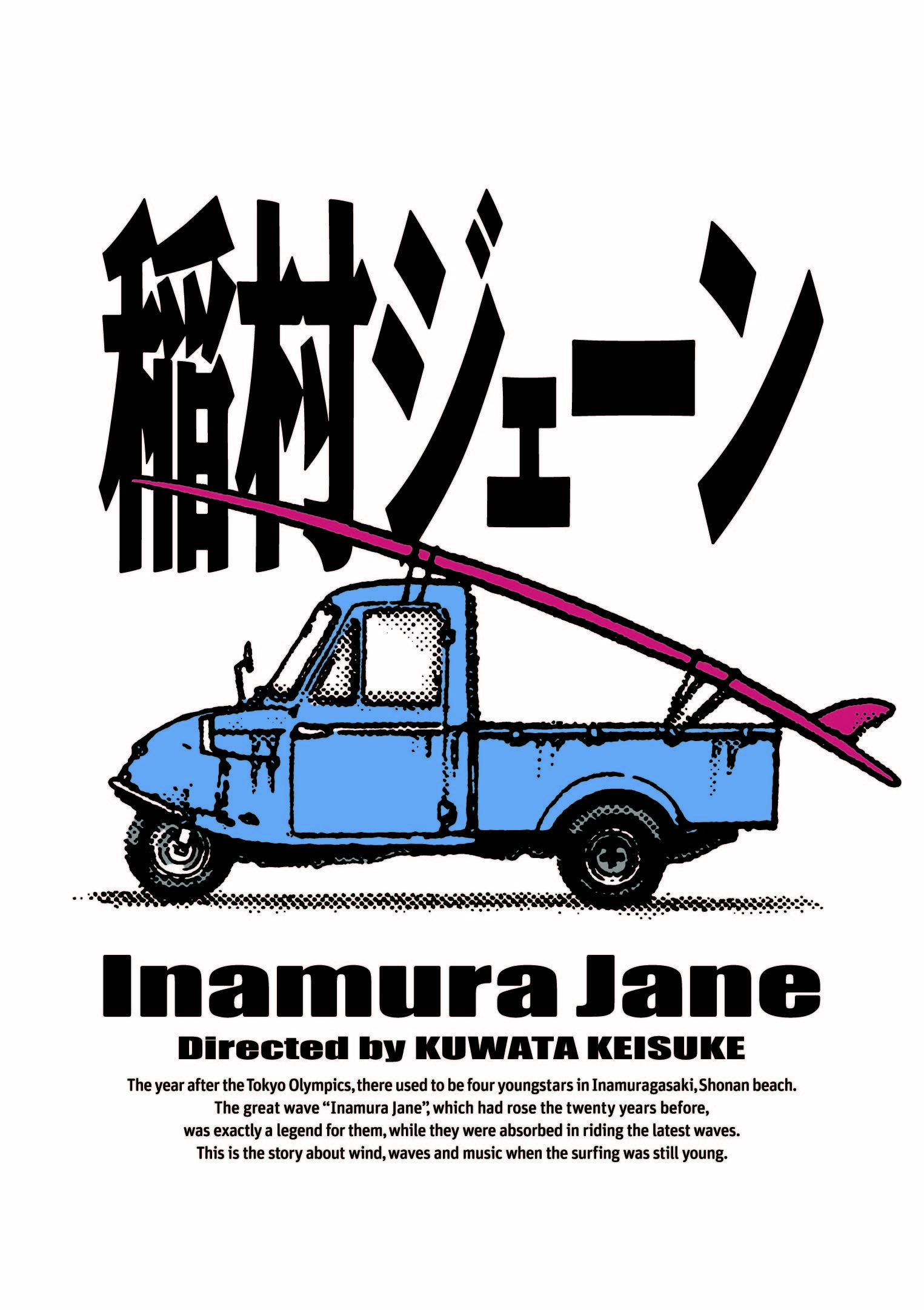『稲村ジェーン』Blu-ray&DVDジャケット