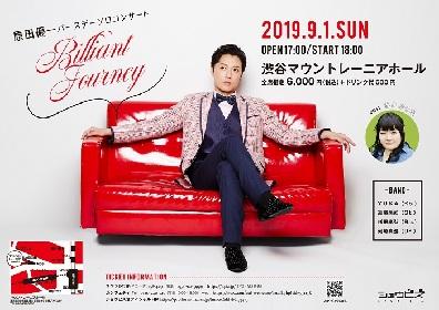 原田優一が2年ぶりのソロコンサートを開催 ゲストに谷口ゆうなと昆夏美