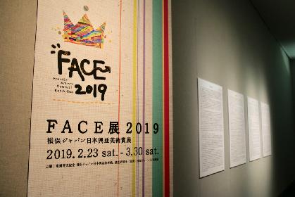 公募展『FACE展2019 損保ジャパン日本興亜美術賞展』レポート 最年少8歳から74歳まで、新進作家たちの作品71点が集結