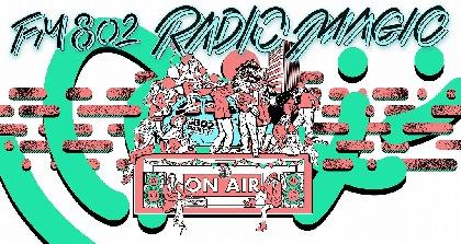 『FM802 30PARTY SPECIAL LIVE RADIO MAGIC』にフジファブ、スキマ、エレカシ、クリープ、SHISHAMO、絢香、フレデリックら集結