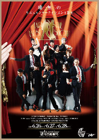 HIDEBOHプロデュースのタップダンスショーに水谷豊が特別出演