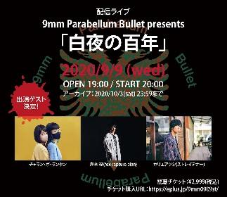 9mm Parabellum Bullet、配信ライブ『白夜の百年』のゲストを発表 年内のツアーを中止&新たに配信ライブの開催も