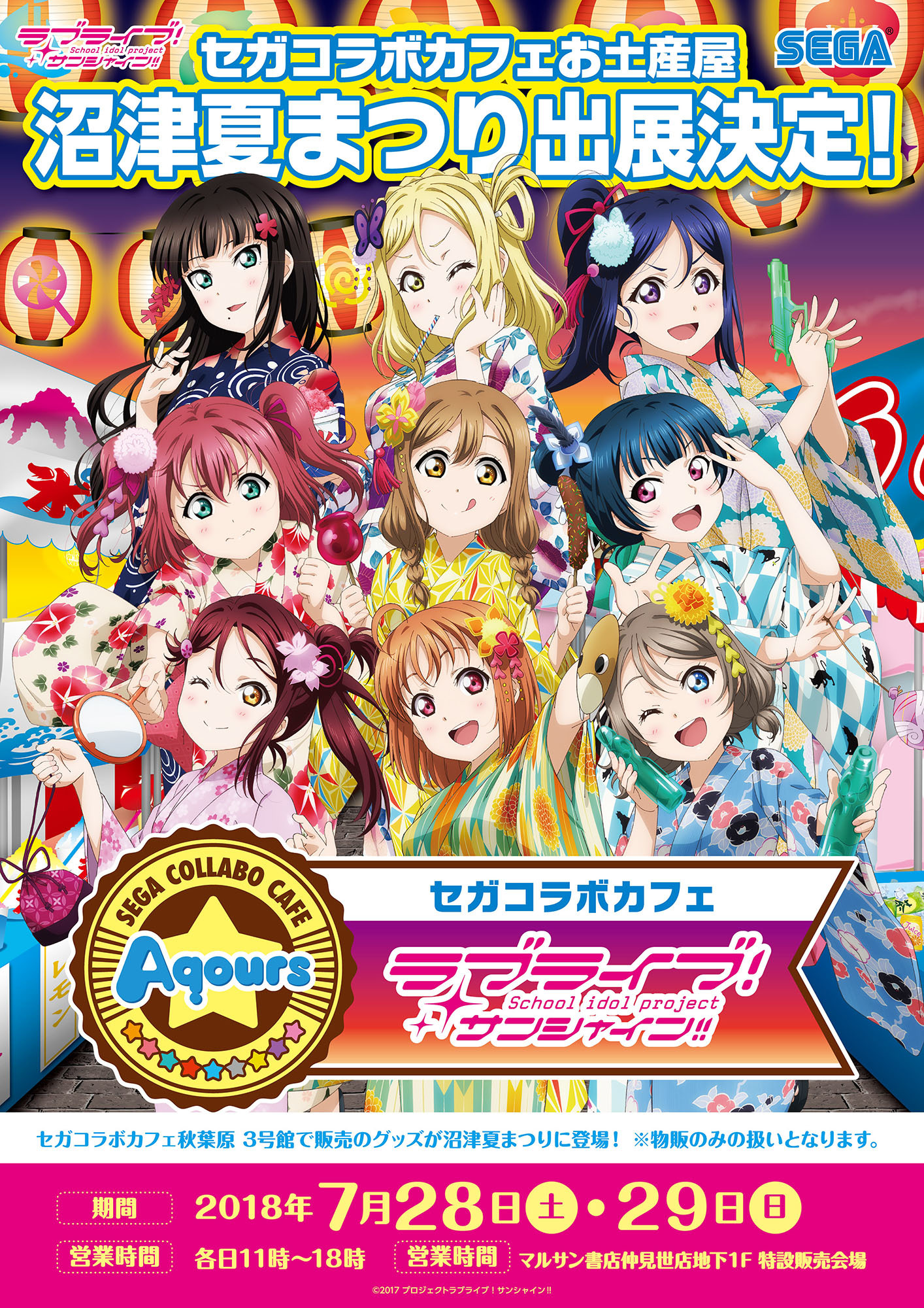 (C)2017 プロジェクトラブライブ!サンシャイン!! (C)SEGA