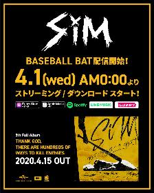 SiM coldrain、HEY-SMITHらがコーラスで参加、新曲「BASEBALL BAT」の先行配信が決定