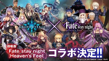 劇場版『Fate/stay night[Heaven's Feel]』がShadowverseとコラボ プレゼントキャンペーンも実施