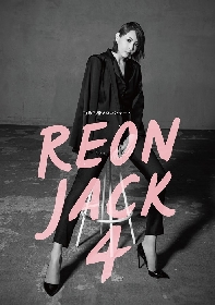 柚希礼音ソロコンサート『REON JACK 4』開催が決定 豪華出演者&日替わりゲスト、キービジュアルが解禁