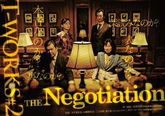 T-works#2『THE Negotiation』公演チラシ。 [デザイン]堀川高志