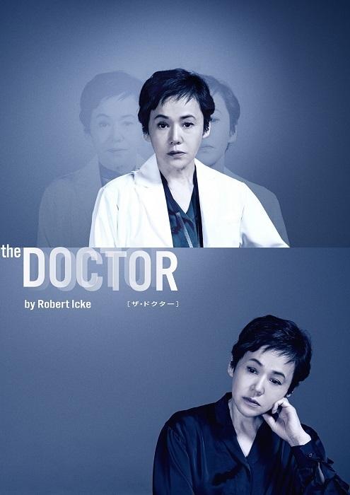 『ザ・ドクター』
