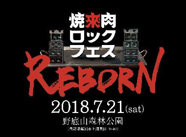 HEY-SMITH、サンボマスターら出演の『焼來肉ロックフェス2018』タイムテーブル発表