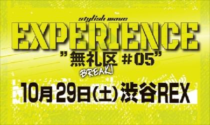 """ギガマウス、Sick2、スタア区。ら出演『stylish wave EXPERIENCE """"無礼区 #05""""』開催決定"""