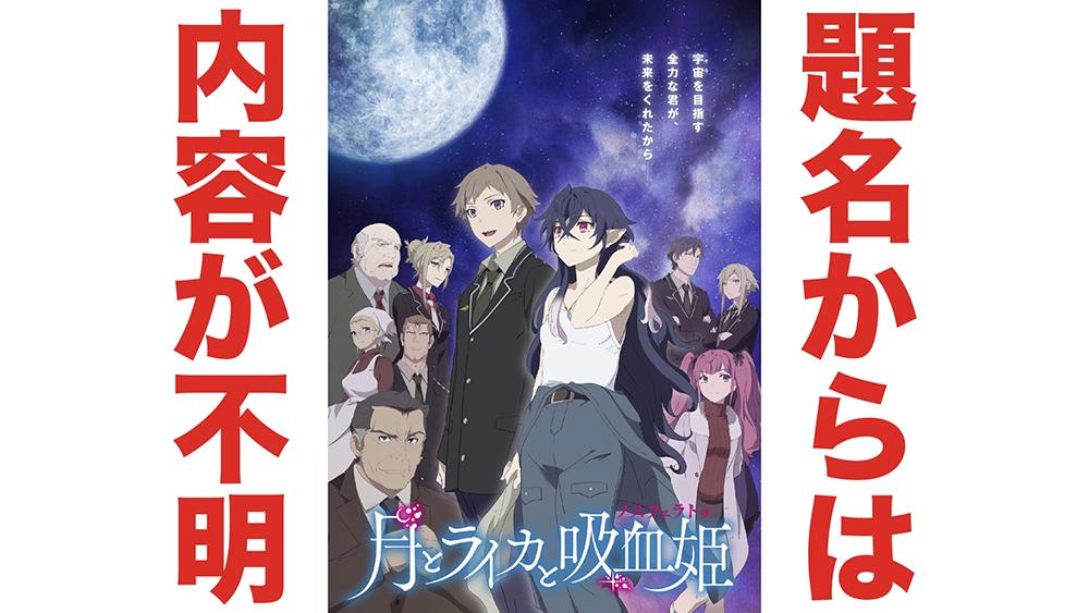 スペシャルPVより (c) 牧野圭祐・小学館/「月とライカと吸血姫」製作委員会
