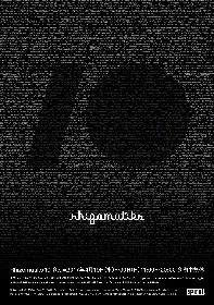 ライゾマティクス創立10周年記念展『Rhizomatiks 10』が開催に テクノロジーの可能性を肌で感じる展覧会