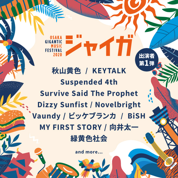 『OSAKA GIGANTIC MUSIC FESTIVAL 2020-ジャイガ-』