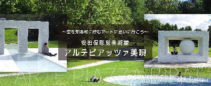"""""""空を知る町""""に佇むアートに会いに行こう 「安田侃彫刻美術館 アルテピアッツァ美唄」をレポート"""