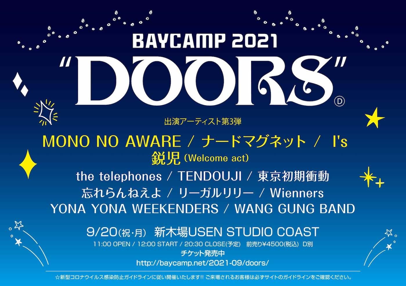 """『BAYCAMP 2021 """"DOORS""""』"""