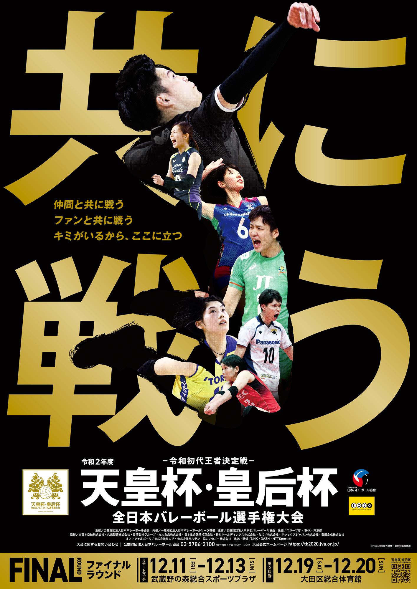 『令和2年度 天皇杯・皇后杯 全日本バレーボール選手権大会』の女子決勝が12月19日(土)、男子決勝が20日(日)に行われる