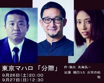 矢島弘一プロデュースの演劇ユニット、東京マハロが本多劇場で『分際』を上演