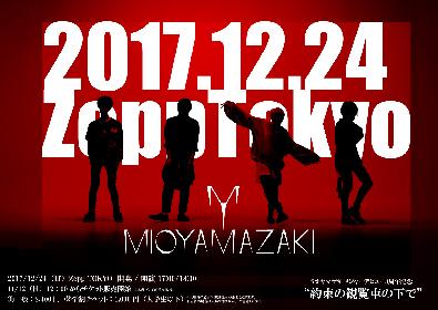 ミオヤマザキ、ファンとの約束を果たす クリスマス・イヴにZepp Tokyoでワンマンライブを開催