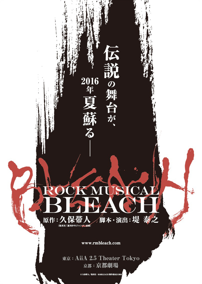 舞台「ROCK MUSICAL BLEACH」