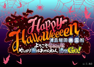 """浦島坂田""""幽霊""""船、今年は神戸と横浜でハロウィンライブ"""