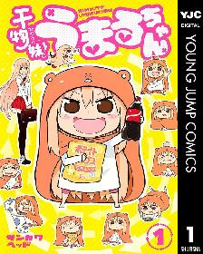 コミック完結!『干物妹!うまるちゃん』原作コミックスほか名作を無料で