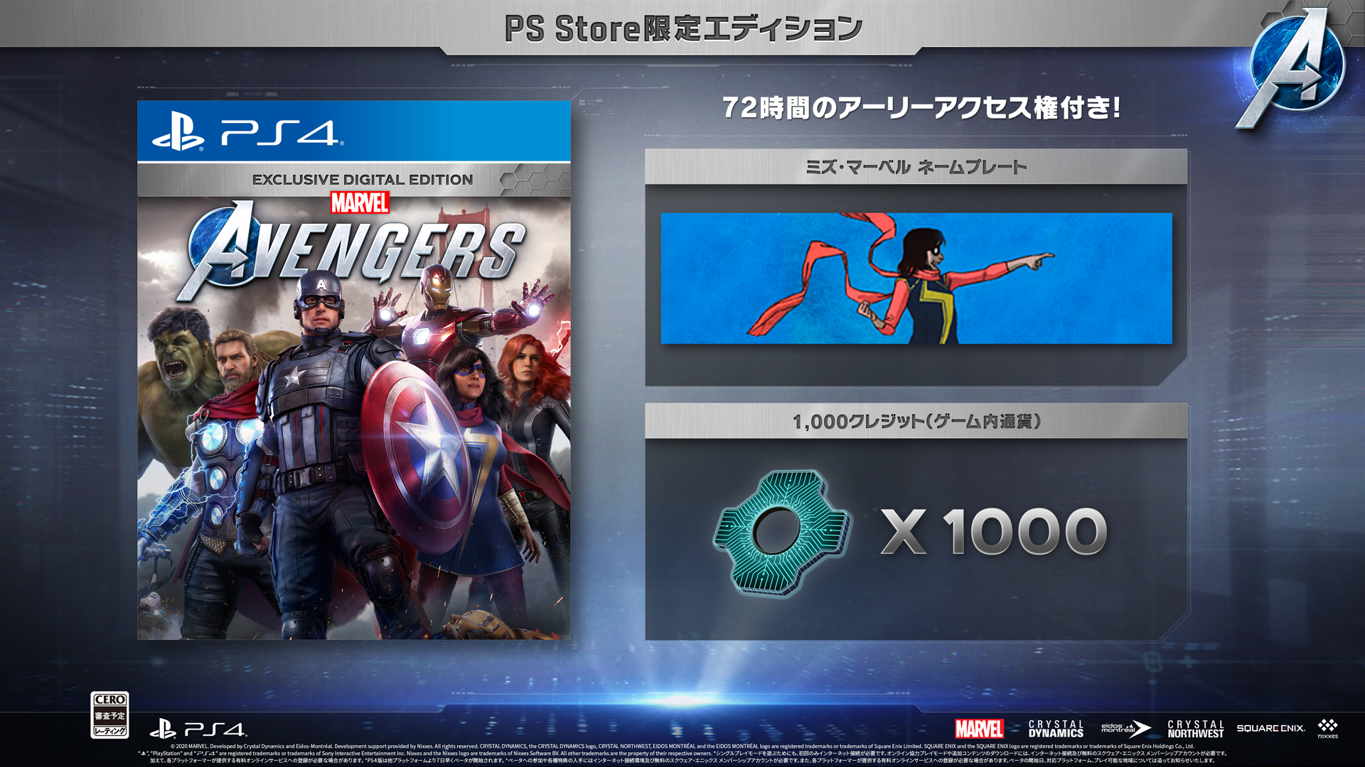 PSストア限定エディション C)2020 MARVEL. Developed by Crystal Dynamics and Eidos Montréal. Development support provided by Nixxes. All rights reserved.
