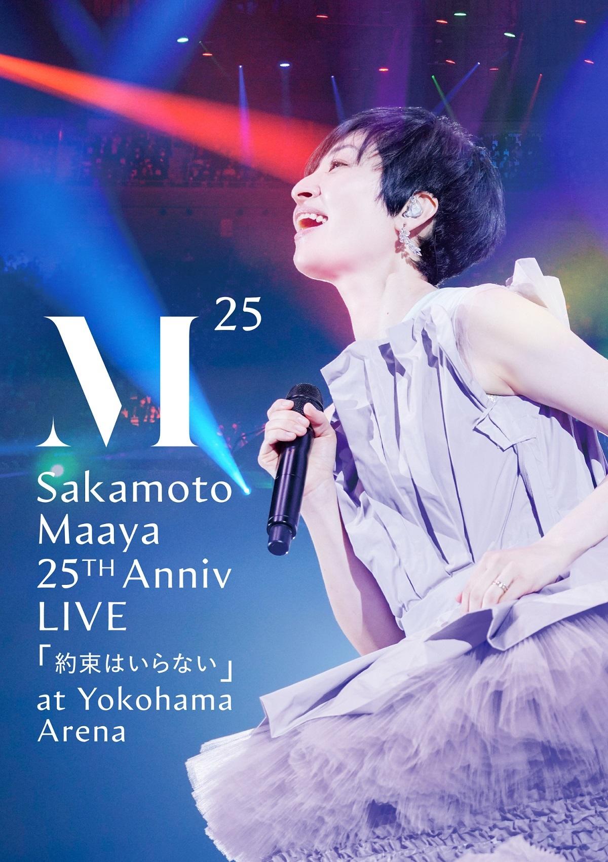 坂本真綾 25周年記念LIVE『約束はいらない』ジャケット