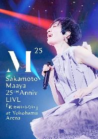 坂本真綾の25周年記念LIVE『約束はいらない』 Blu-ray&DVDジャケット公開