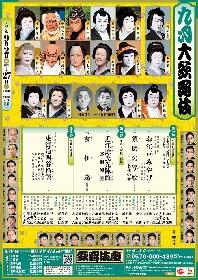 「武士の運命、人としての情」松本幸四郎出演『盛綱陣屋』が歌舞伎座で開幕! 取材会&第二部観劇レポート
