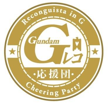 「G-レコ応援団」ロゴ (c)創通・サンライズ