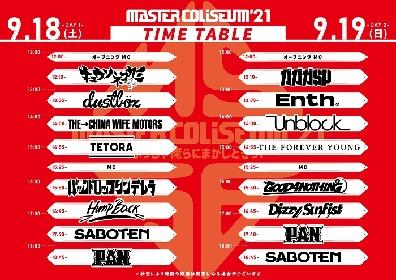 PAN&SABOTEN主催フェス『マスコロ』タイムテーブル発表