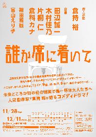 作・演出:倉持裕が仕掛けるは田辺誠一&木村佳乃、片桐仁&倉科カナ 2組の夫婦が繰り広げるコメディ