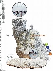 チェルフィッチュ×金氏徹平による「消しゴム」シリーズを読み解く一冊が発売