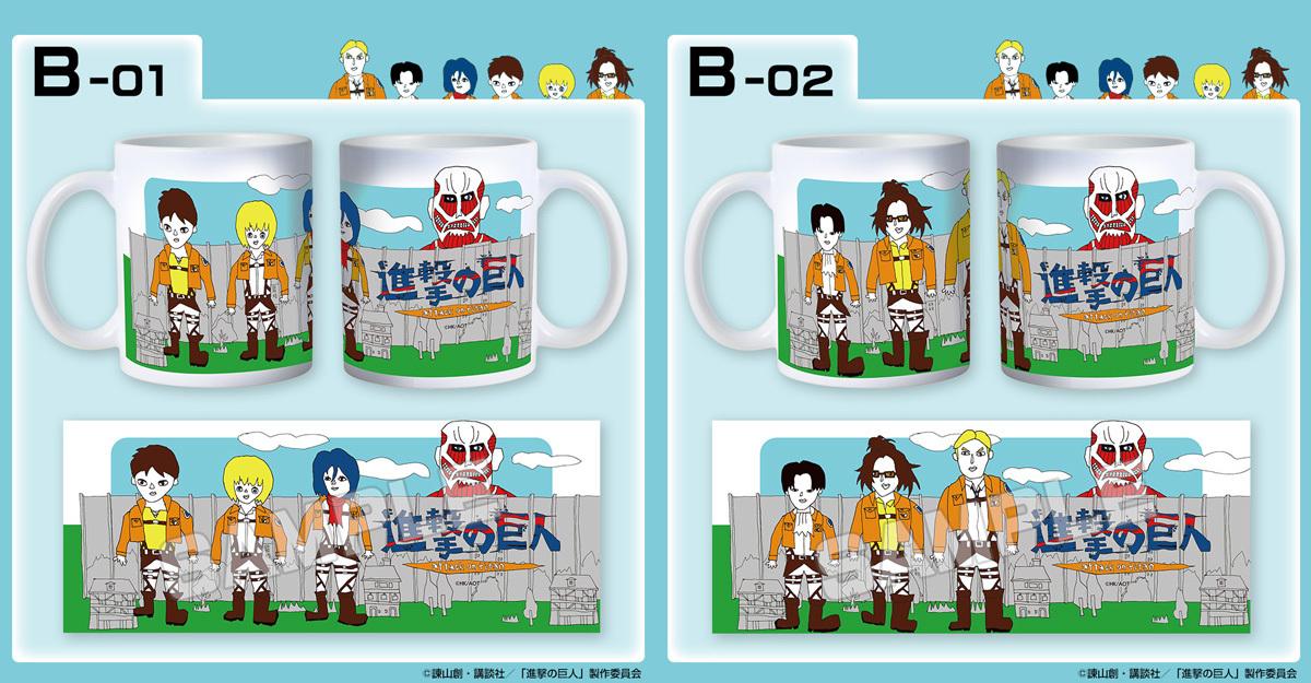 B賞 デザインマグカップ(全2種) (C)諫山創・講談社/「進撃の巨人」製作委員会