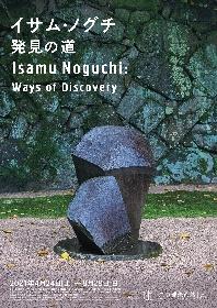 声優・日野聡が音声ガイドナビゲーターに 20世紀を代表する芸術家『イサム・ノグチ 発見の道』