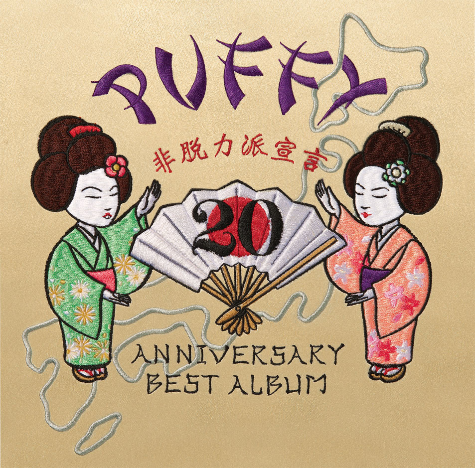 PUFFY「20th ANNIVERSARY BEST ALBUM非脱力派宣言」