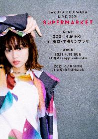 """藤原さくら、『Sakura Fujiwara Live 2021 """"SUPERMARKET""""』の追加公演が大阪・福岡にて開催決定"""