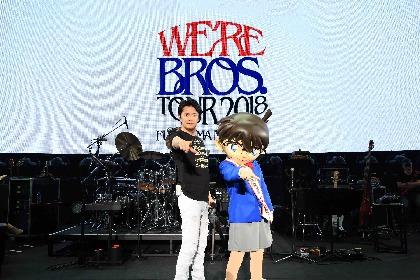 福山雅治、アリーナツアー広島公演にコナンが登場 2人であのキメポーズも
