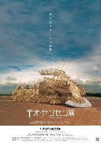 札幌芸術の森美術館で『テオ・ヤンセン展』 プラスチックチューブでできた生命体「ストランドビースト」13体を展示