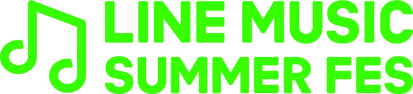 LINE MUSIC主催『LINE MUSIC SUMMER FES』