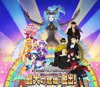 『SHOW BY ROCK!!』初のリアル脱出ゲームが実現『ぴゅ~るランド最大の危機からの脱出!』開催決定