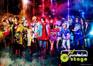 舞台『Paradox Live on Stage』全キャラクターが集結した圧巻のメインビジュアル解禁