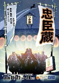 パフォーマンスユニットTWTが、つか版『忠臣蔵』を上演 劇団プレステージの岩田玲を主演につかこうへいの熱く激しい劇世界に挑む