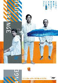 成河・千葉哲也・章平による手に汗にぎる会話劇、舞台『BLUE/ORANGE』が9年ぶりに再演