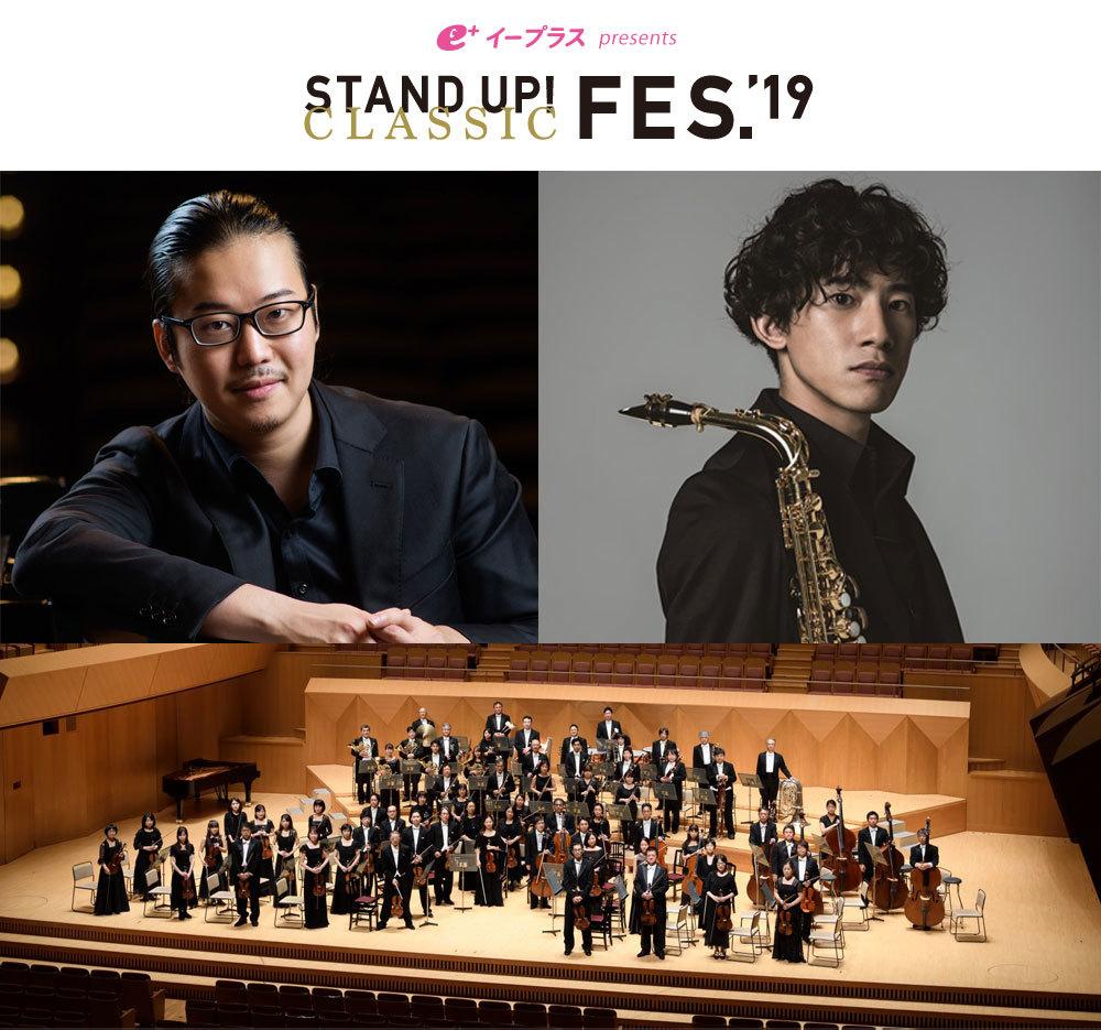 (上段左から)反田恭平、上野耕平(下段)神奈川フィルハーモニー管弦楽団