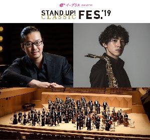 「スタクラフェス」で反田恭平と上野耕平が神奈川県の高校生とコラボ 神奈フィルの追加出演も決定