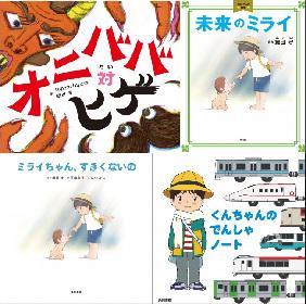 細田守監督『未来のミライ』から生まれた絵本4冊が発売 人気作家tupera tuperaとのコラボ絵本からでんしゃ絵本まで